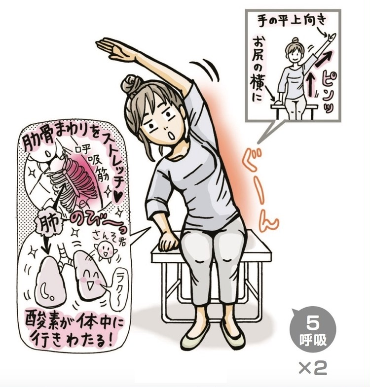 1.酸素巡って頭スッキリ♡助骨まわりの呼吸筋ストレッチ