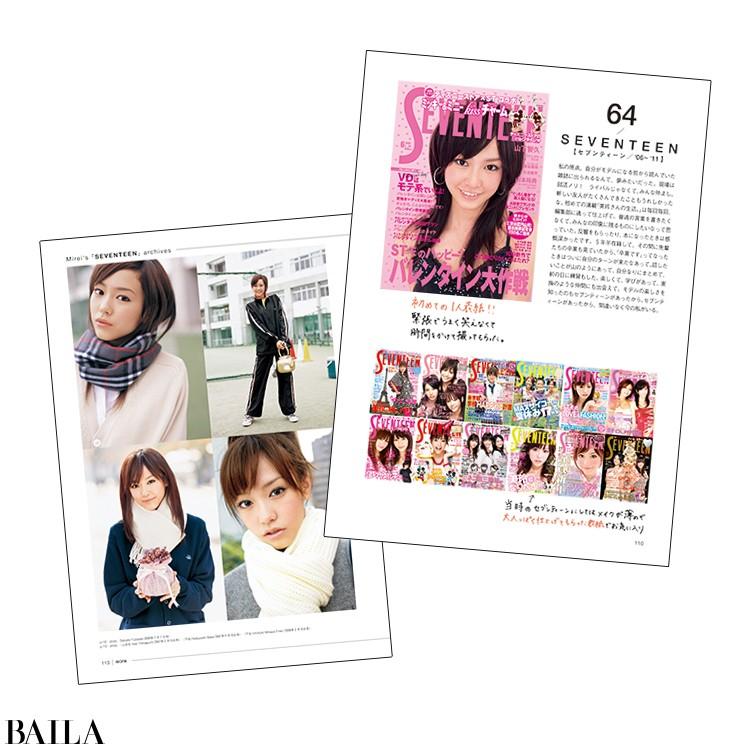 美玲図鑑できました!「30歳、大人になった桐谷美玲」_8