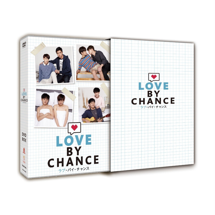 『ラブ・バイ・チャンス/Love By Chance』DVDジャケット写真