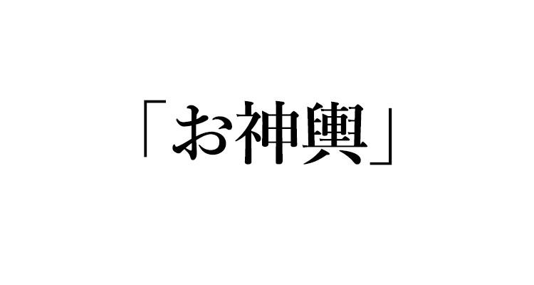 「お神輿」は英語でなんて言う?