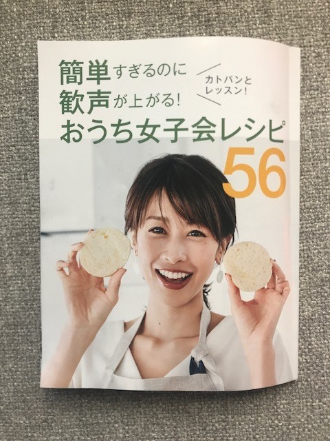 カトパン料理連載担当編集がリアルに実践!おうち女子会レシピベスト5!_1