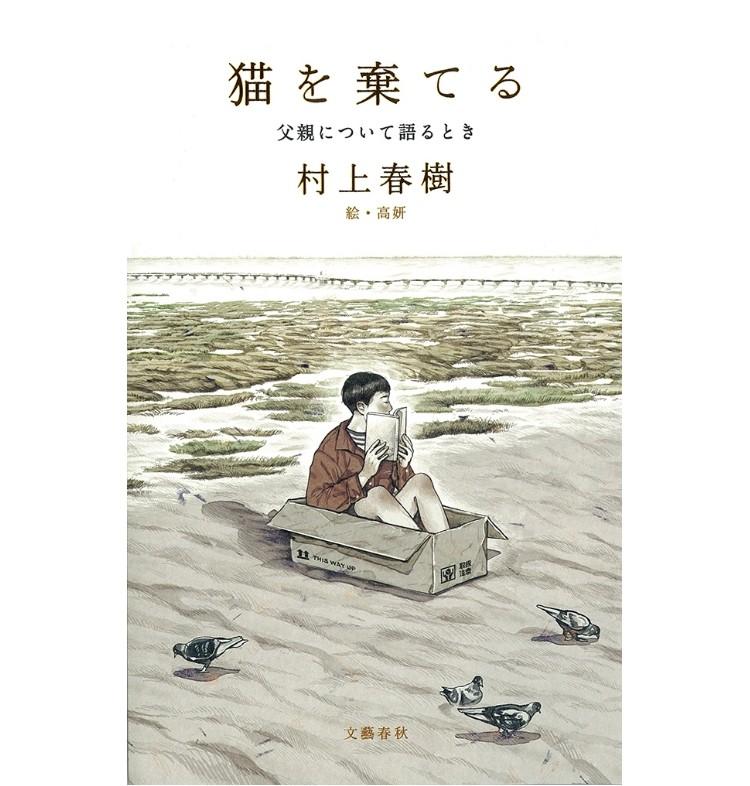 『猫を棄てる』 村上春樹 文芸春秋 1200円