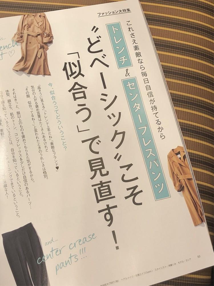"""【トレンチコーデ】春の""""似合う""""が見つかるBAILA3月号_2"""