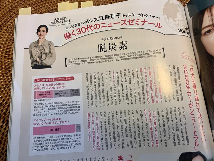 【BAILA5月号発売】きれいめカジュアルな春夏服の実用書!_9
