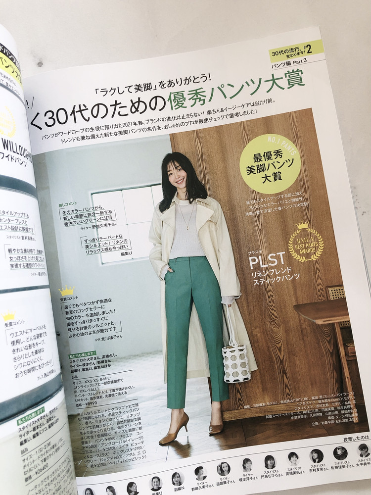【BAILA4月号】春服デビュー♡_8
