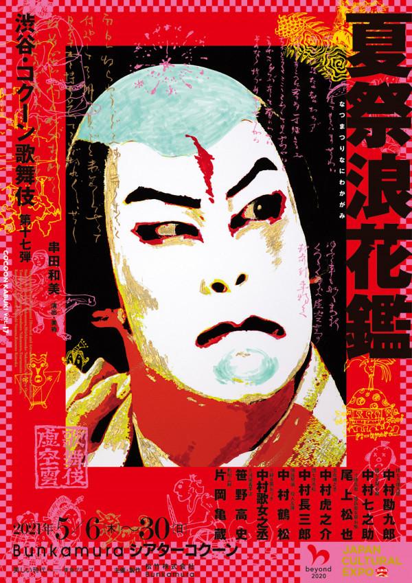 勘九郎&長三郎が #コクーン歌舞伎 『夏祭浪花鑑』に出演!!【まんぼう部長の歌舞伎沼への誘い♯27】_8