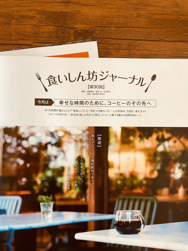 【つくレポ】10月号食いしん坊ジャーナルのコーヒー特集_1