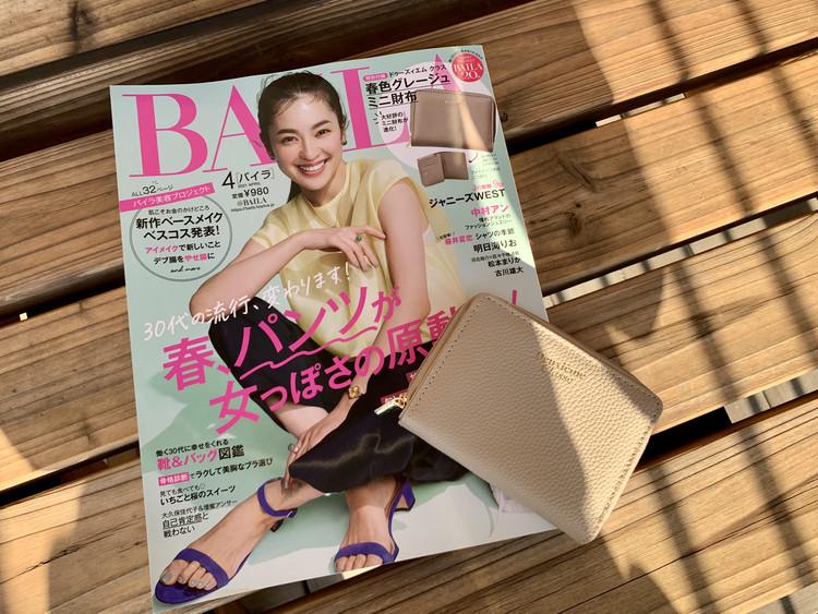 【BAILA4月号発売】「そろそろ春服買いたいな〜」欲が爆増_13