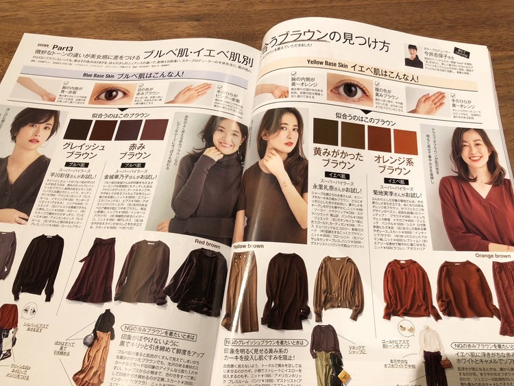 BAILA11月号 秋服は似合うカラーを知ってから!_8