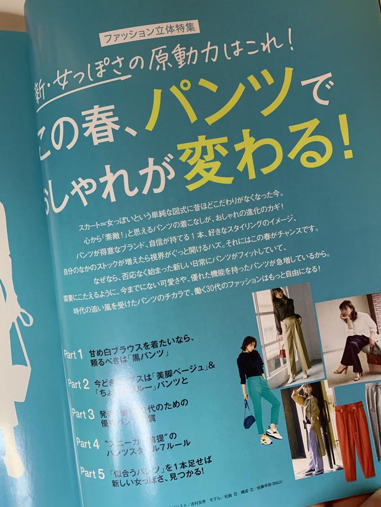 BAILA4月号発売中✳︎付録は大好評春色ミニ財布!_2