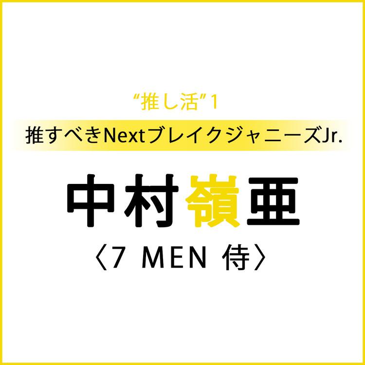 """【""""推し活""""1】推すべきNextブレイクジャニーズJr. 中村嶺亜 7 MEN 侍"""