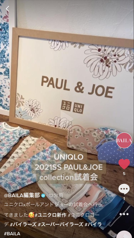 UNIQLO×PAUL & JOE試着会に行ってきました♡_8