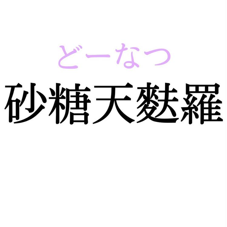 ドーナツ 漢字