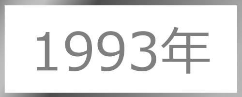 【ゲッターズ飯田の五星三心占い】2021年のピンチはどう乗り越える!?まずは自分のタイプをチェック! _10_3