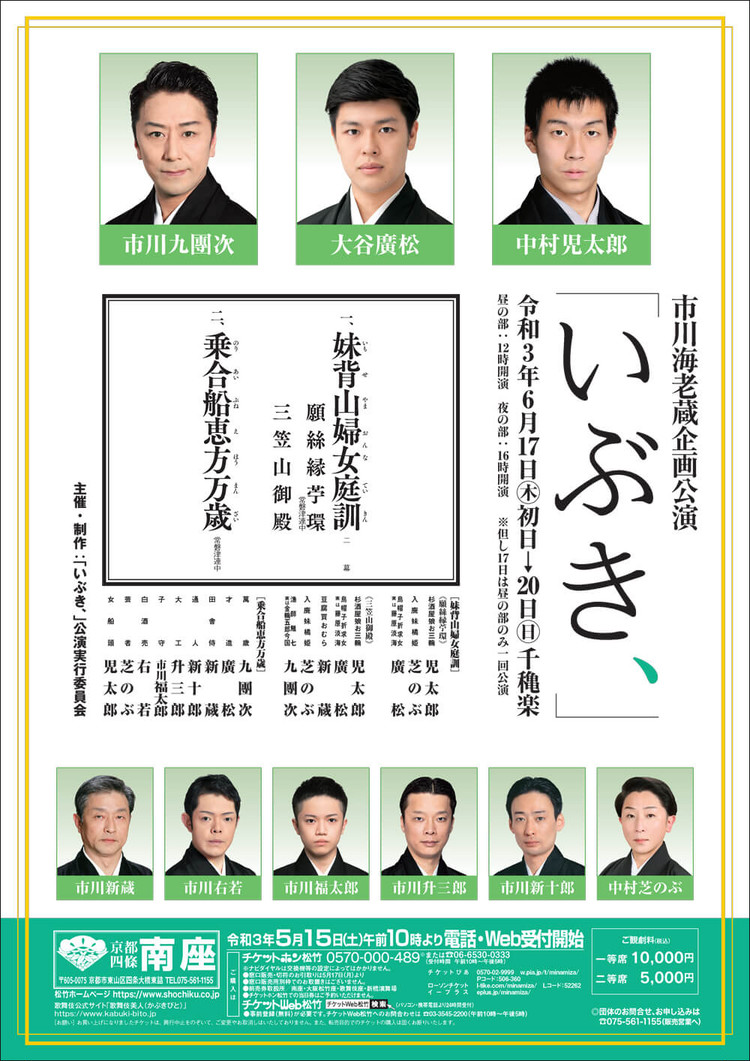 【写真】児太郎、九團次、廣松、合同取材会でカメラにむかってポーズ!_1_8