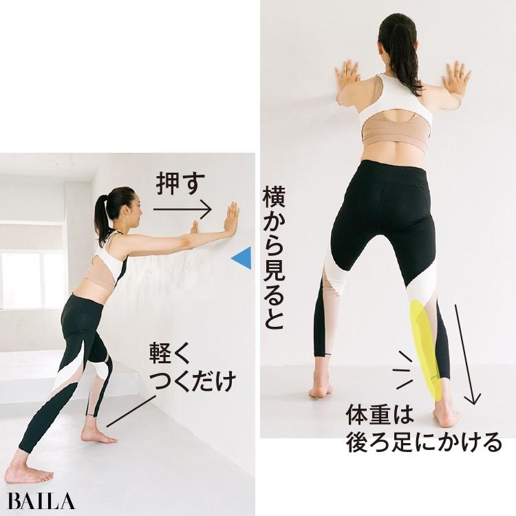 左足を一歩左にずらし、壁を押すように手に力を入れたら、後ろに引いた右足に体重をかける
