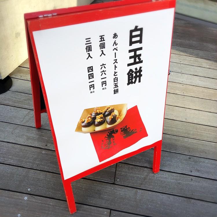 【期間限定】あんスタンド銀座店の白玉餅&あん汁粉がおすすめ!_3