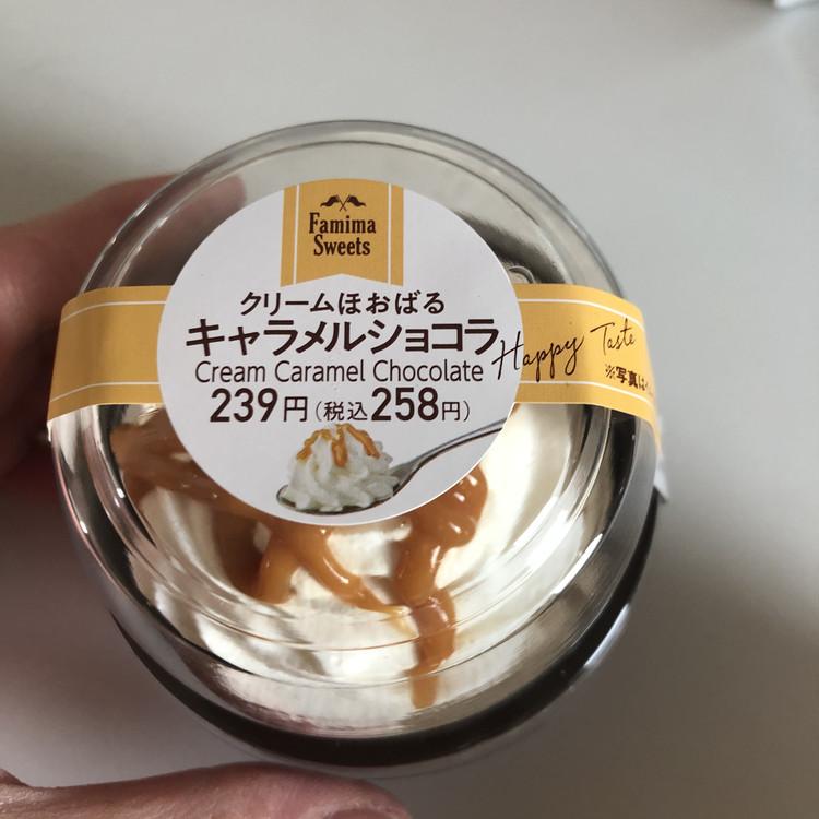 ファミマスイーツ♡リアルに食べたオススメ3品はコレ‼︎_4