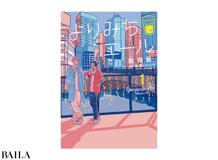 イケメン&枯れオジの男二人が醸すビア活漫画『よりみちエール』