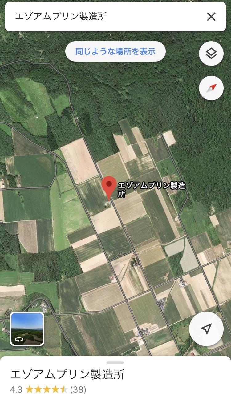 【予約は約1年待ち・1日24個限定】一度は食べたい!富良野で出会ったエゾアムプリン〈お取り寄せのススメ。〉_12