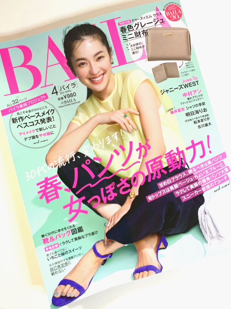 BAILA4月号発売中✳︎付録は大好評春色ミニ財布!_1