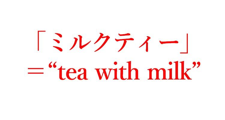 """「ミルクティー」=""""tea with milk"""""""