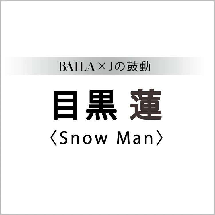 【 #SnowMan #目黒蓮 】目黒 蓮スペシャルインタビュー!【BAILA × Jの鼓動】