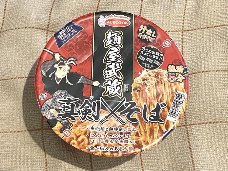 エースコック 麺屋武蔵監修 真剣そばのパッケージ