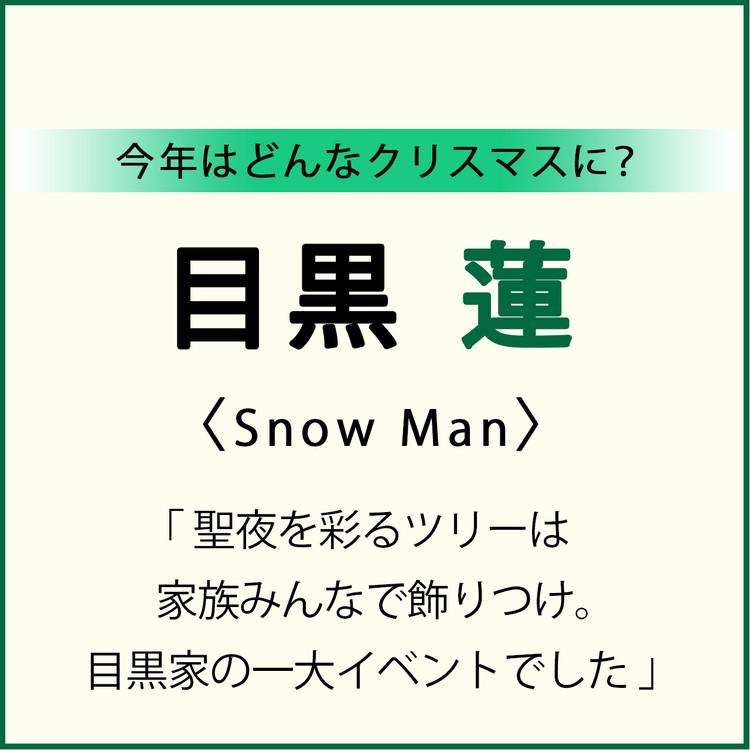 Snow Man 目黒 蓮「聖夜を彩るツリーは家族みんなで飾りつけ。目黒家の一大イベントでした」