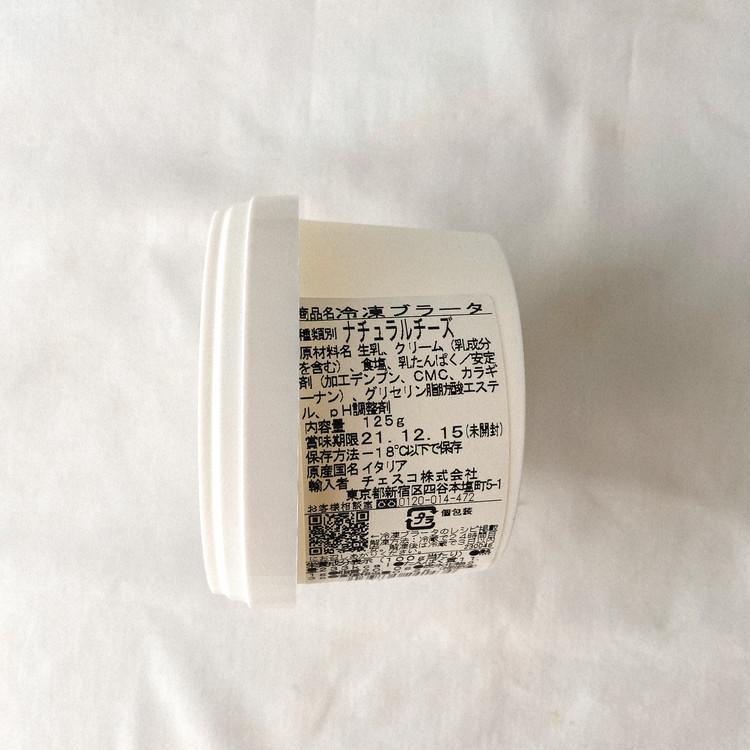 カルディで販売されている「イタリア ブッラータ」のカロリーと栄養成分表