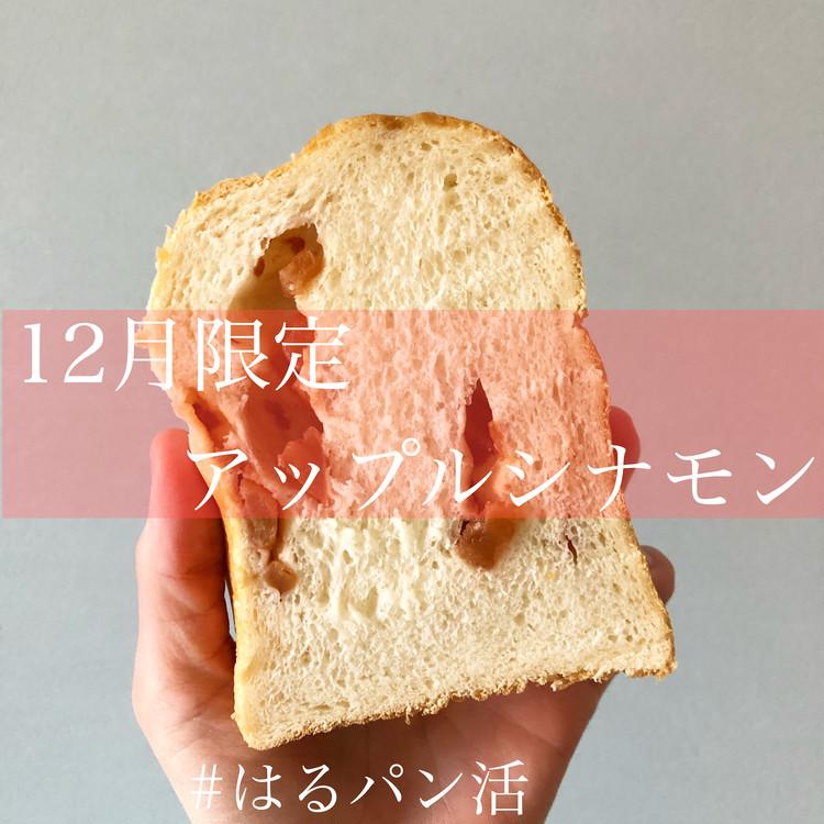 【パン活】トースト派?そのまま派?12月限定アップルシナモン_1