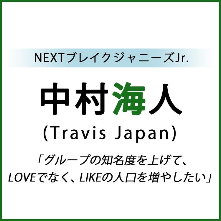 推すべきNEXTブレイクジャニーズJr. 中村海人 Travis Japan