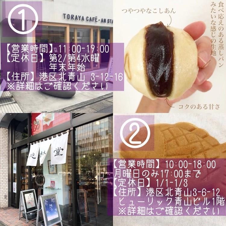 手土産にもオススメ!表参道和菓子屋さん4店をご紹介!_3