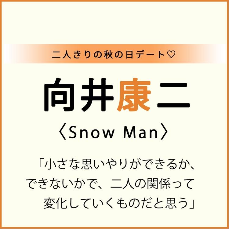 二人きりの秋の日デート♡ 向井康二 Snow Man    「小さな思いやりができるか、 できないかで、二人の関係って   変化していくものだと思う」