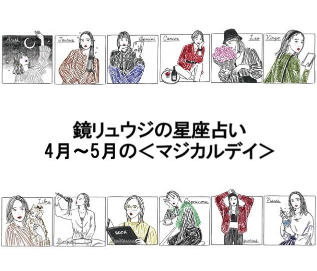 【鏡リュウジの星座占い】4月~5月の<マジカルデイ>に注目!