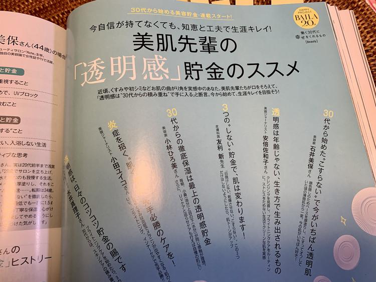 【BAILA6月号発売】エコバッグ付き!創刊20周年記念号♪_9