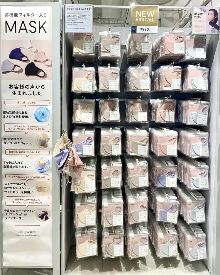 【ジーユー(GU)ウィメンズ新作マスク着用レビュー】「高機能フィルター入り BEAUTY MASK」(抗菌ケース付き・¥990) ジーユー(GU)渋谷店店頭