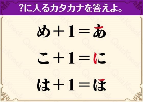 """【東大生クイズ王・伊沢拓司さんの""""頭の体操""""】A:カタカナのまま考えず、変換するのがポイント。見えてきたのは……"""