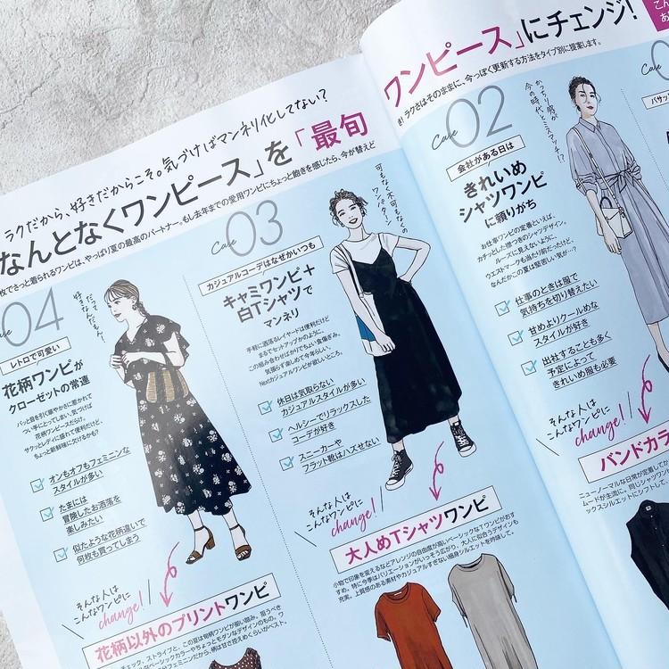 BAILA8月号発売♡今月の読みどころは?_3
