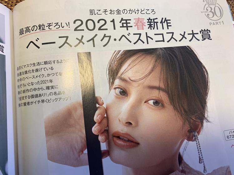 【BAILA4月号発売】「そろそろ春服買いたいな〜」欲が爆増_10