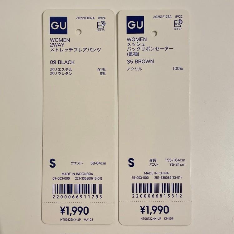 【GU】全身¥3,980!今から使える秋アイテムはこれ♡_5