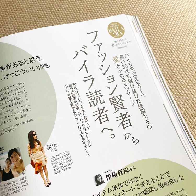 """【BAILA6月号】BAILAの"""" 配色""""テーマが大好き!_2"""
