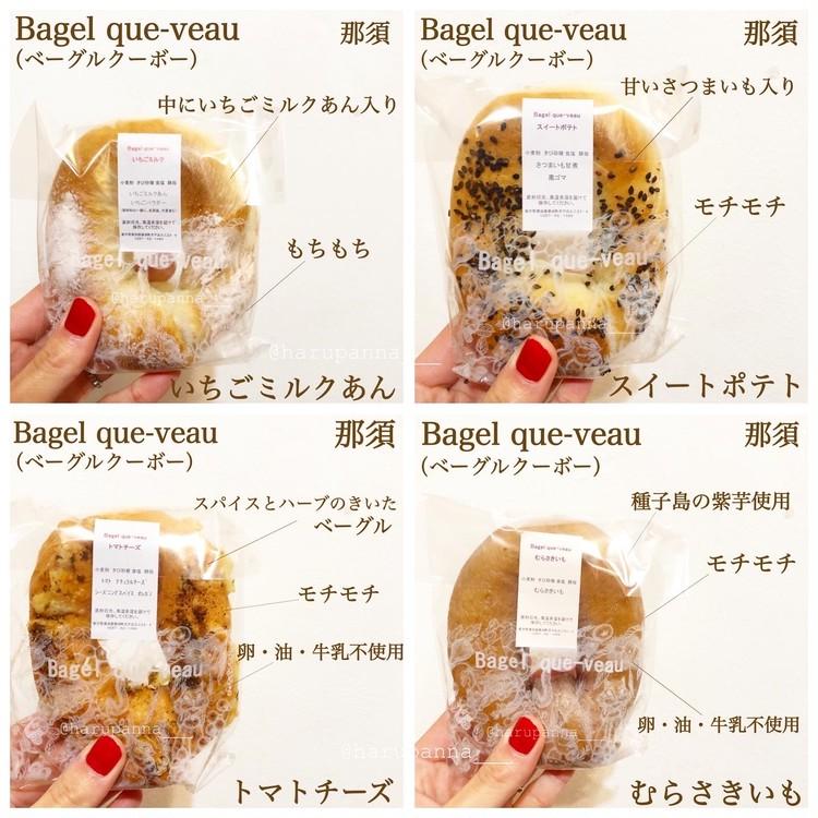 【私のパン活】常時20種類!那須で見つけたベーグル屋さん♡_4