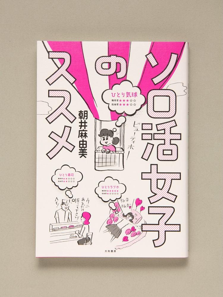 目利きの女性書店員がリコメンド!【雨の日に読みたい本9選】_6