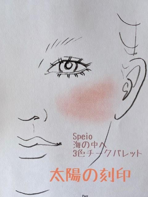 台湾コスメブランド「Speio」(スぺイオ)の「#BP003海の中へ3色チークパレット」、太陽の刻印を実際に試してみた