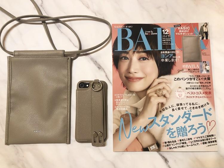 11/12発売【BAILA12月号】VASIC付録がすごい!_1