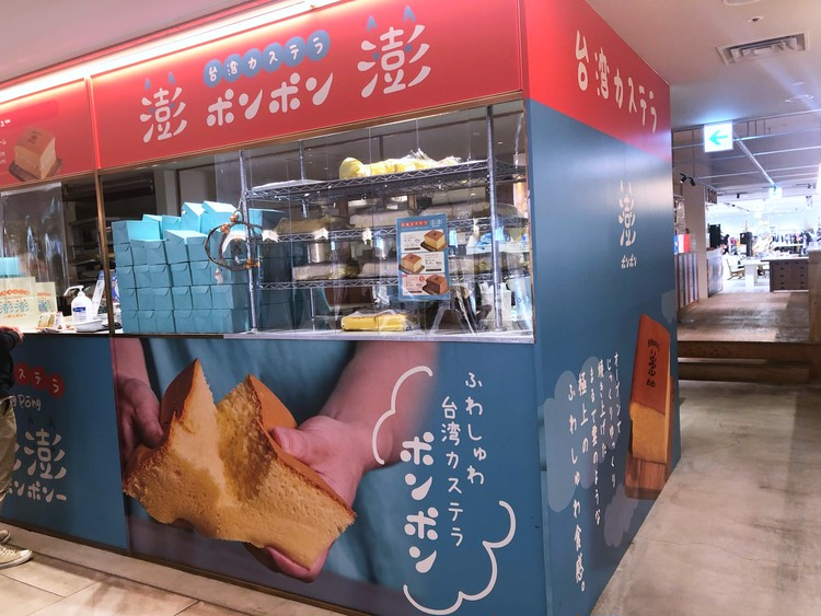 なんば&心斎橋 ふわっふわ台湾カステラ食べ比べ_6