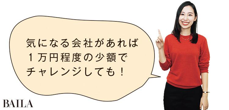 気になる会社があれば 1 万円程度の少額で チャレンジしても!