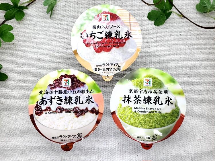セブンプレミアムの練乳氷3種類