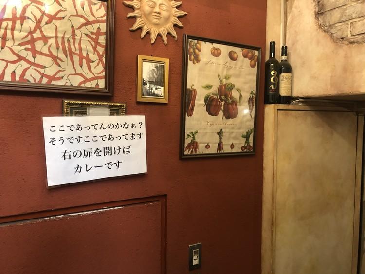 今流行の間借りカレーを食べ飯田橋へ…!_1